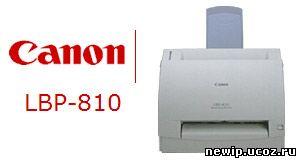 Скачать драйверы принтер canon lbp 810