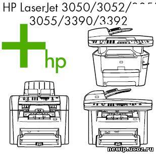 скачать драйвер сканера hp laserjet 3052